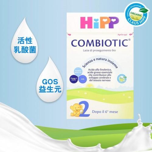 HIPP BIOLOGICO COMBIOTIC 2 LATTE DI PROSEGUIMENTO IN POLVERE 600G
