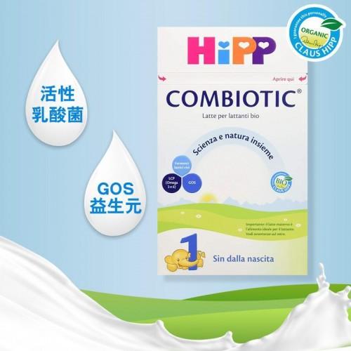 HIPP BIOLOGICO COMBIOTIC 1 LATTE PER LATTANTI IN POLVERE 600G